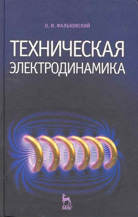 Фальковский О. Техническая электродинамика Учеб