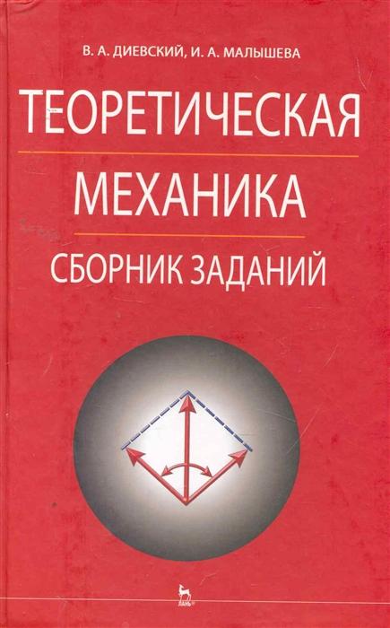 Диевский В., Малышева И. Теоретическая механика Сборник заданий