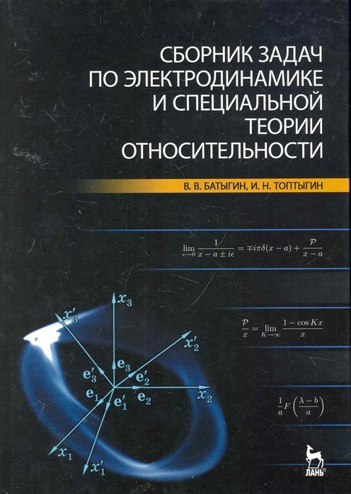 Батыгин В., Топтыгин И. Сборник задач по электродинамике и спец теории относит