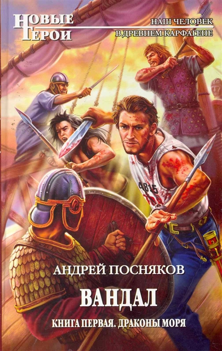 Посняков А. Вандал кн 1 Драконы моря андрей посняков цикл вандал комплект из 4 книг
