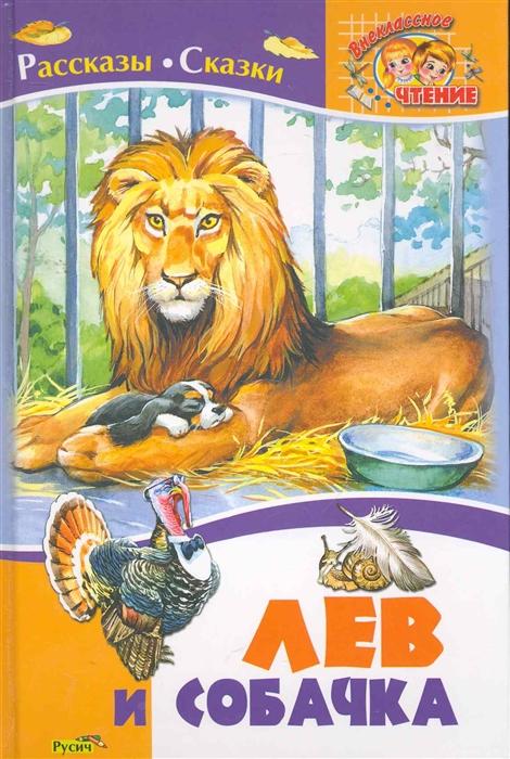 Лев и собачка Рассказы и сказки лев золотайкин апокрифические рассказы