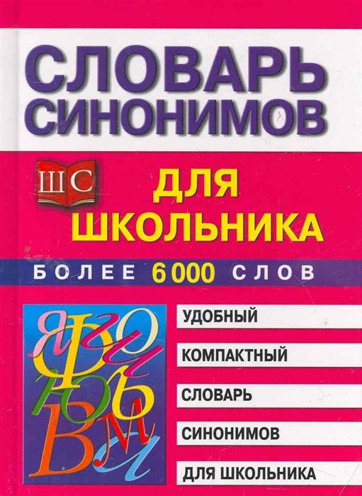Словарь синонимов для школьников около 6000 слов Школьные словари Петрова М Рипол фото