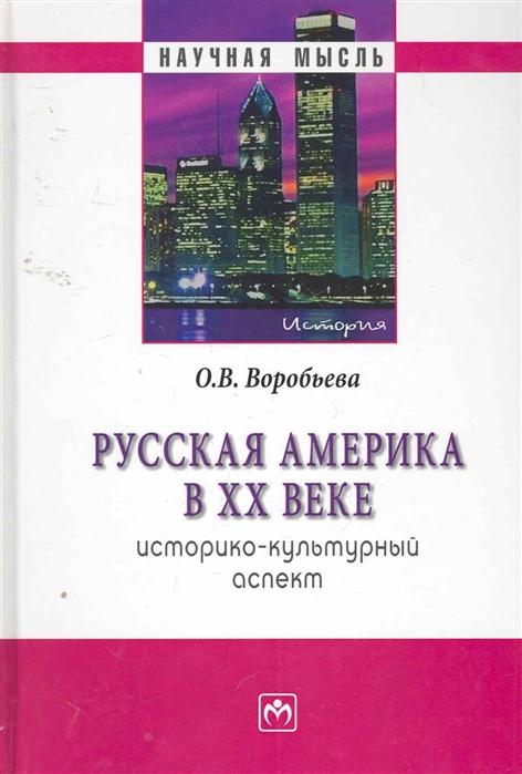 Воробьева О. Русская Америка в 20 веке Историко-культурный аспект