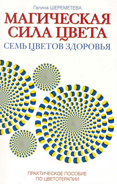 Шереметева Г. Магическая сила цвета Семь цветов здоровья