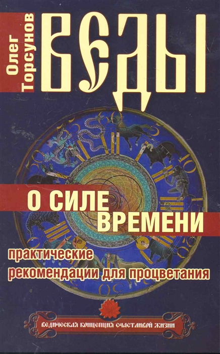 Торсунов О. Веды о силе времени