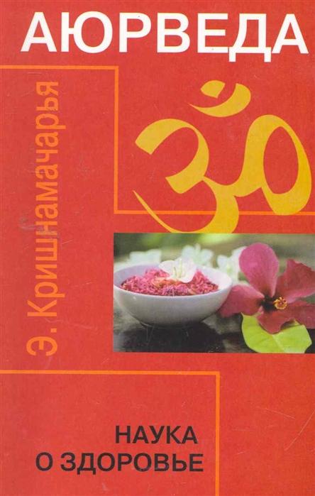 Кришнамачарья Э. Аюрведа Наука о здоровье аюрведа здоровье женщины кави радж 013
