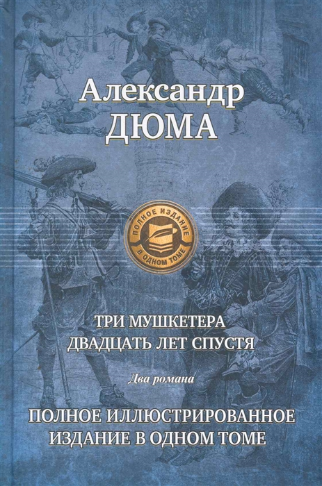 Дюма А. Три мушкетера Двадцать лет спустя двадцать лет спустя