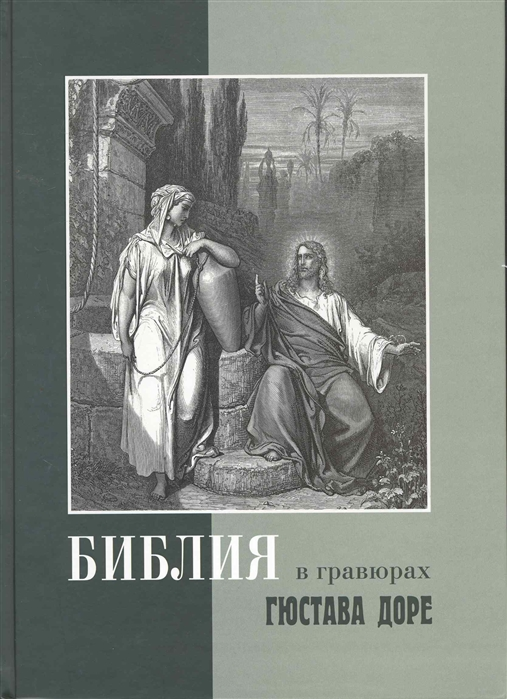 Библия в гравюрах Гюстава Доре библия в рисунках гюстава доре
