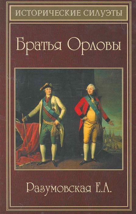Разумовская Е. Братия Орловы алебастрова а разумовская е священные письмена