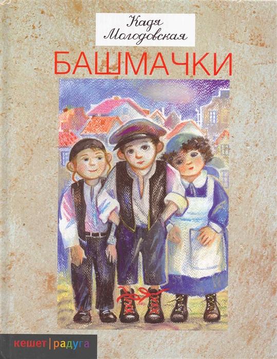Фото - Молодовская К. Башмачки павлова нина сергеевна чьи башмачки