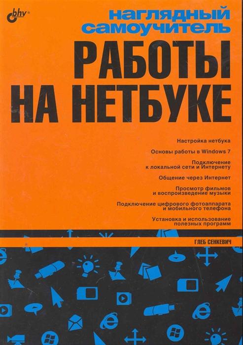 Сенкевич Г. Наглядный самоучитель работы на нетбуке