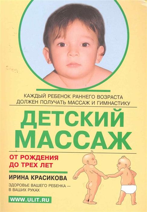 Фото - Красикова И. Детский массаж детский