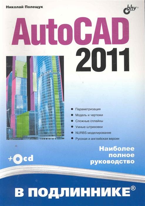 Полещук Н. AutoCAD 2011 В подлиннике орлов а autocad 2011 самоучитель