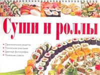 Суши роллы АСТ Астрель. ISBN: 9785271264788