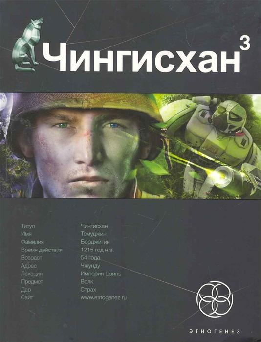 Волков С. Чингисхан 3 Кн 3 Солдат неудачи