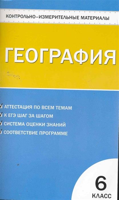 цена на Жижина Е. (сост.) КИМ Геграфия 6 кл