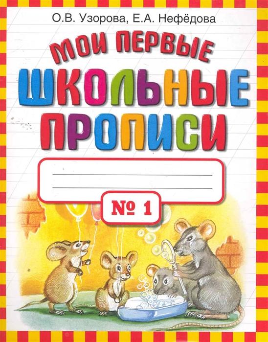 Узорова О., Нефедова Е. Мои первые школьные прописи т 1 4тт узорова о нефедова е прописи для младших школьников 1 класс