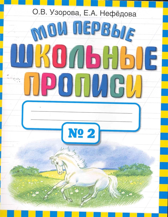 Узорова О., Нефедова Е. Мои первые школьные прописи т 2 4тт узорова о нефедова е мои первые прописи 1 класс для начальной школы