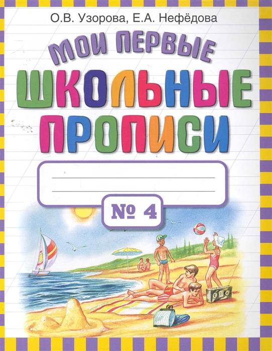 Узорова О., Нефедова Е. Мои первые школьные прописи т 4 4тт беленькая т английский мои первые прописи и слова