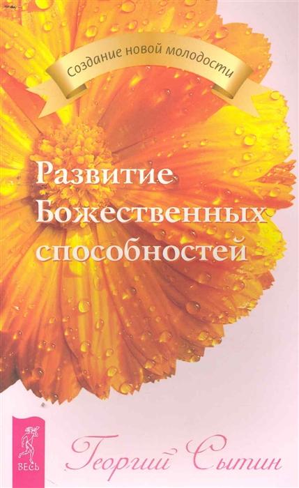 Сытин Г. Развитие Божественных способностей георгий сытин богатырская сила жизни преодоление старения развитие божественных способностей комплект из 3 книг