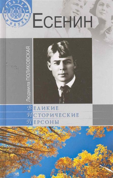 Поликовская Л. Есенин