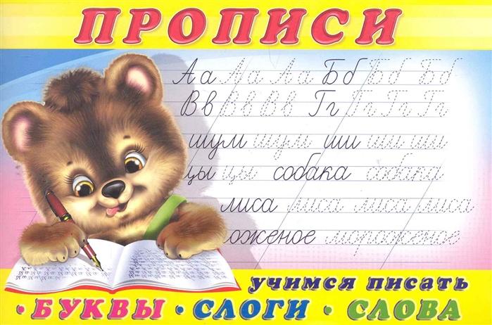 приходкин и н прописи 1 учимся писать буквы слоги слова Учимся писать буквы слоги слова Прописи 1