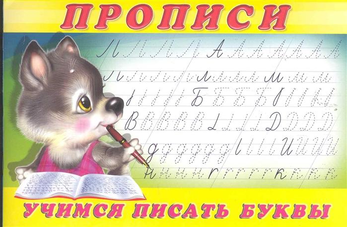 Учимся писать буквы Прописи 2 цена