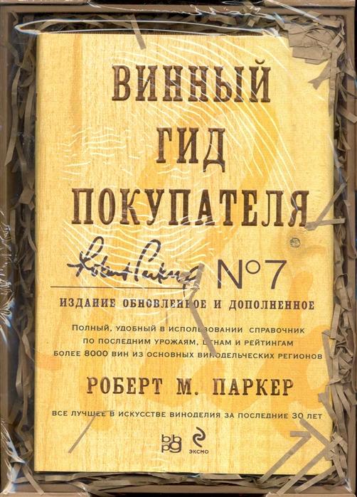 Паркер Р. Винный гид покупателя