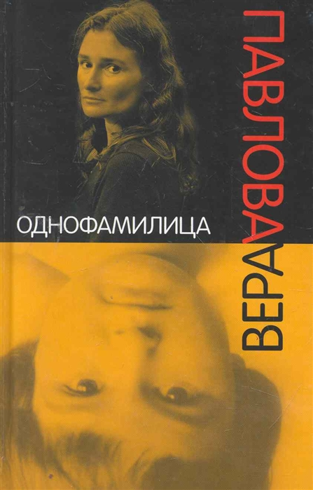 Павлова В. Однофамилица Детские альбомы