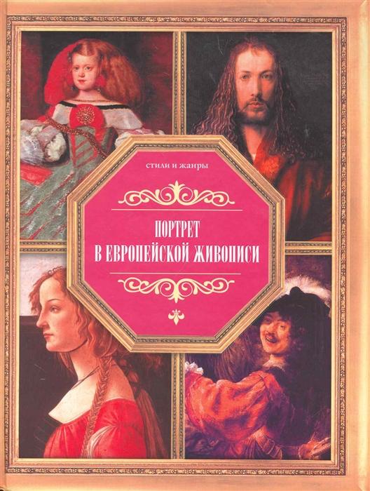 Портрет в европейской живописи