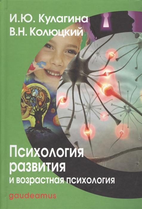 Кулагина И., Колюцкий В. Психология развития и возрастная психология