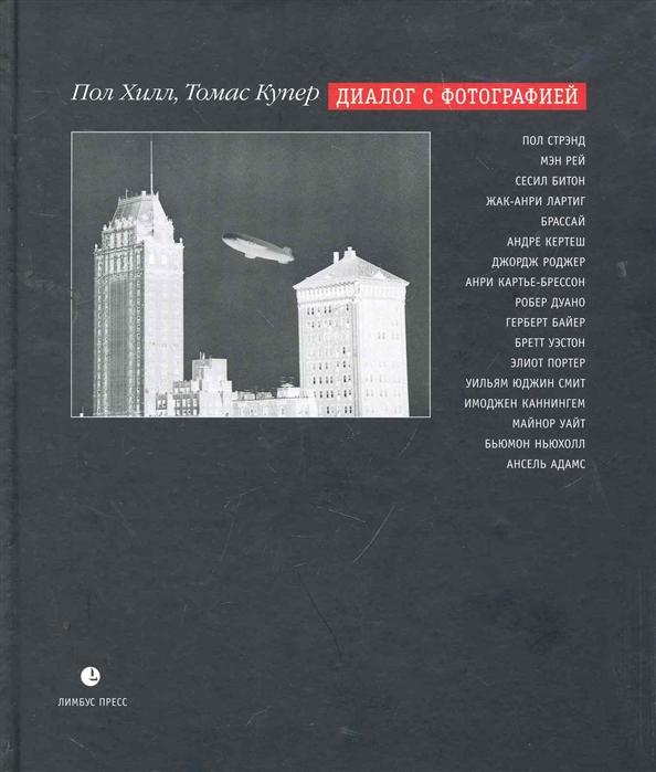Хилл П., Купер Т. Диалог с фотографией керамическая плитка aparici instant azul focus 25 1x75 6 настенная