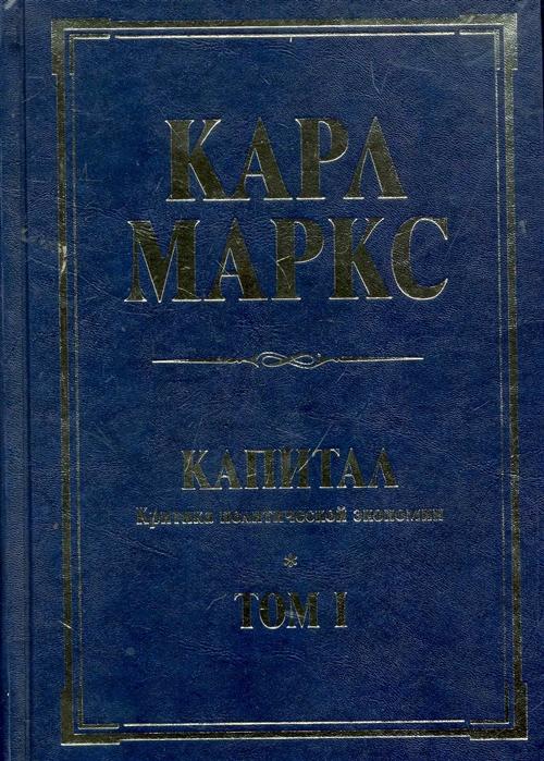 Маркс К. Капитал Критика политической экономии Том I капитал критика политической экономии