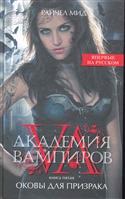 Академия вампиров Кн 5 Оковы для призрака