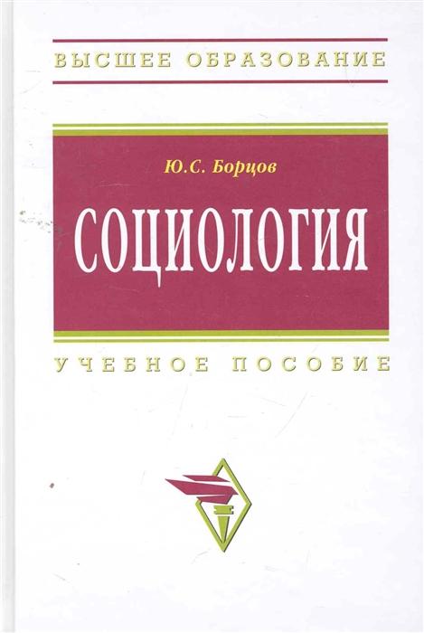 Социология Учеб пос