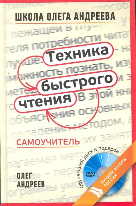 Андреев О. Техника быстрого чтения Самоуч по прог Шк О Андреева