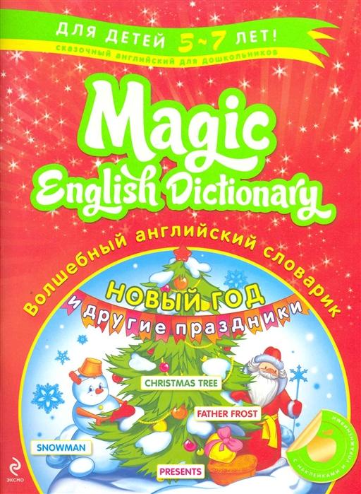 Волшебный англ словарик Новый год и другие праздники
