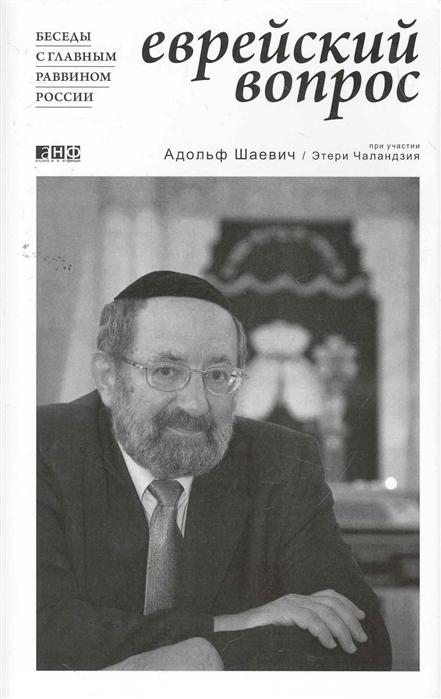 Шаевич А. Еврейский вопрос Беседы с главным раввином России