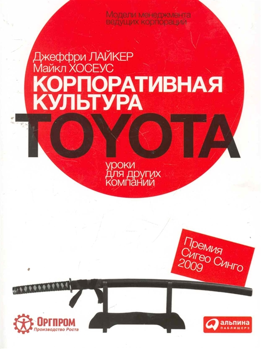 Лайкер Дж., Хосеус М. Корпоративная культура Toyota Уроки для др компаний
