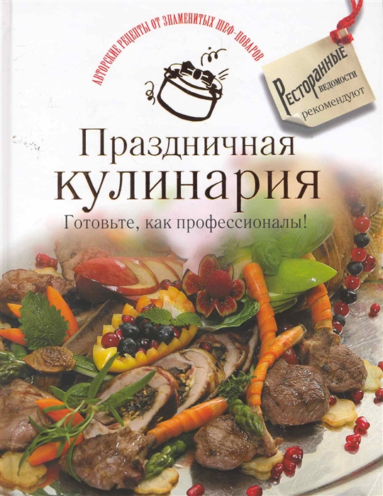 Праздничная кулинария Готовьте как профессионалы