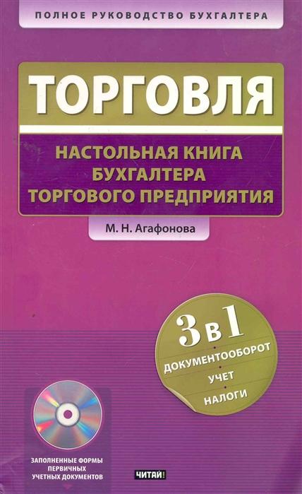 Агафонова М. Торговля Настольная книга бухгалтера
