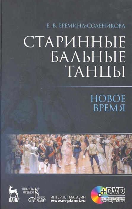 Еремина-Соленикова Е. Старинные бальные танцы Новое время