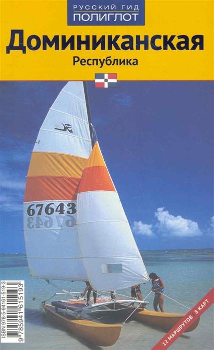 Латцель М., Рейтер Ю. Путеводитель Доминиканская республика