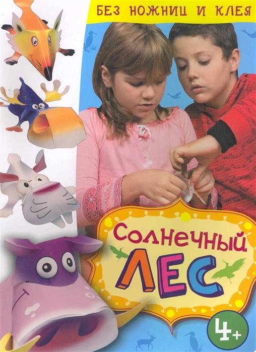Глазунова Е. (худ.) Солнечный лес