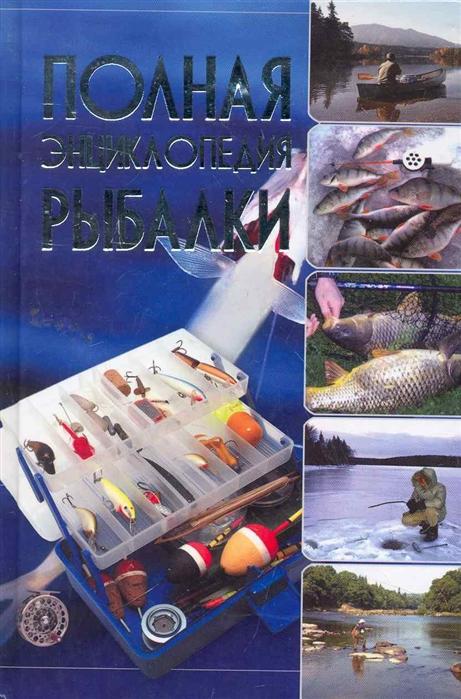 цена на Мельников И., Сидоров С. Полная энциклопедия рыбалки