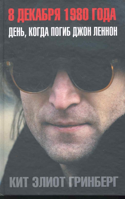 Гринберг К. 8 декабря 1980 года День когда погиб Джон Ленон футболка классическая printio джон ленон