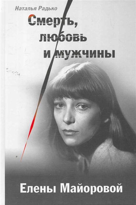 Радько Н. Смерть любовь и мужчины Елены Майоровой