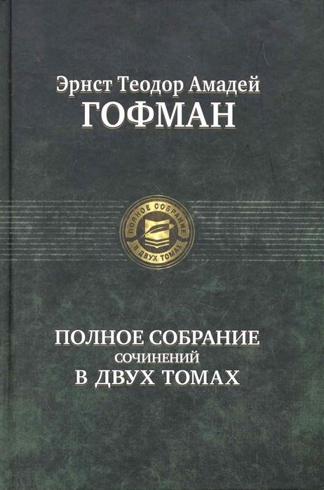Гофман Э. Гофман Полное собрание сочинений в двух томах 2тт