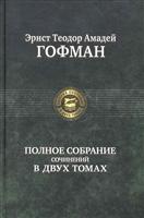 Гофман Полное собрание сочинений в двух томах