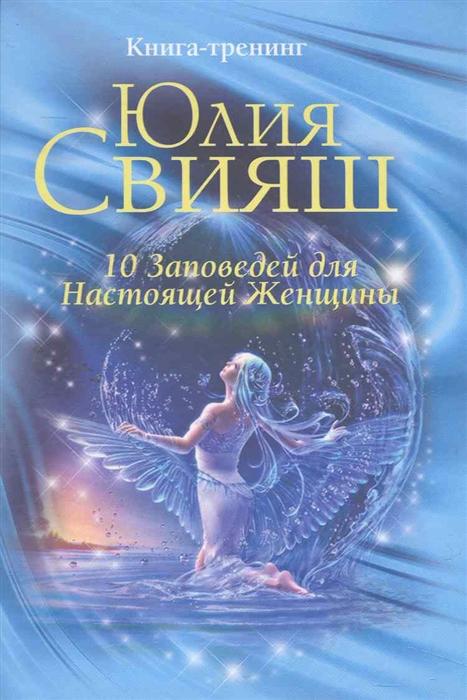 Свияш Ю. 10 Заповедей для Настоящей Женщины свияш ю волшебная книга настоящей женщины